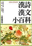 社会人のための漢詩漢文小百科