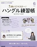 NHKハングル講座 書いてマスター!ハングル練習帳 2018年 06 月号 [雑誌]