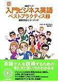 入門ビジネス英語ベストプラクティス 2―NHKラジオ 顧客対応とコーチング (NHK CDブック)