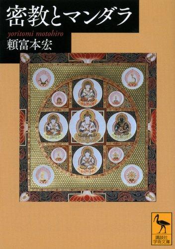 密教とマンダラ (講談社学術文庫)