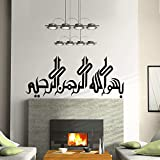 BIBITIME Living Room Fireplace Wall Art Sticker Black Muslim Islamic Mural Decal Decor Creative Quotes for Prayer Bedroom,37'' x 17''