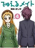 カードショップコミックス でゅえるメイト 4