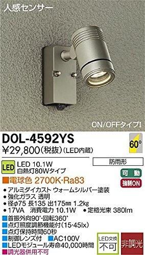 大光電機 人感センサー付LEDアウトドアスポット DOL4592YS(非調光型) B00YGI0Q06 11254