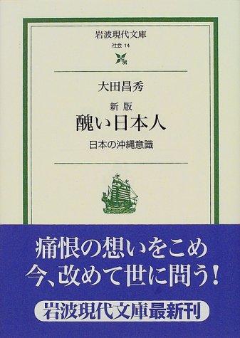 醜い日本人―日本の沖縄意識 (岩波現代文庫)