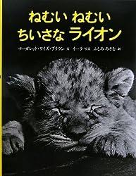 ねむいねむいちいさなライオン