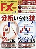 月刊FX攻略.COM(ドットコム) 2018年 07 月号 [雑誌]