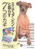 ミニチュア・ピンシャーと暮らす7つのカギ (ワンランクアップシリーズ)