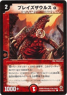 デュエルマスターズ/DM-05/51/C/ブレイズザウルスα