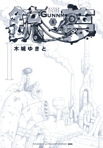 銃夢 1―HYPER FUTURE VISION (ULTRA JUMP愛蔵版)