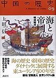 海と帝国 (全集 中国の歴史)
