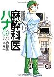 麻酔科医ハナ(3) (アクションコミックス)