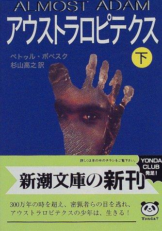 アウストラロピテクス〈下〉 (新潮文庫)