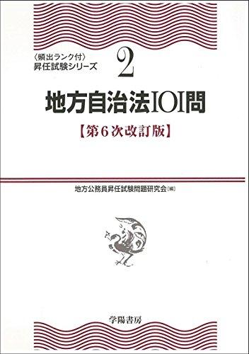 2地方自治法101問〈第6次改訂版〉 (頻出ランク付・昇任試験シリーズ)