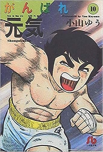Forza Genki! Forza Sugar: Forza Genki - 10: Amazon.it: Yuu Koyama: Libri