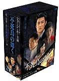 [DVD]不死鳥の如く DVD-BOX 第2章