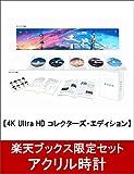 君の名は。Blu-rayコレクターズ・エディション 4K Ultra HD Blu-ray同梱5枚組+アクリル時計& 先着特典 フィルムしおり付き 完全生産限定