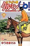Gurumin Shrew ? up! 20 (Shonen Sunday Comics) (1999) ISBN: 4091252508 [Japanese Import]