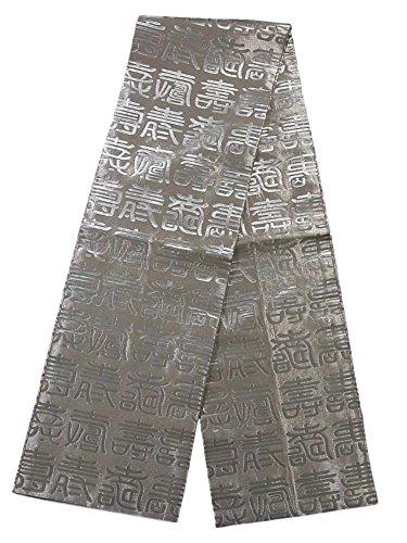 家主望み商品リサイクル 全通帯 踊り用 寿の文字文様 正絹