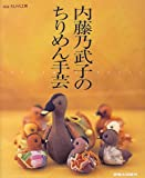 内藤乃武子のちりめん手芸 (NHKおしゃれ工房)