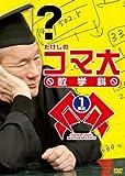 たけしのコマ大数学科 DVDBOX 1