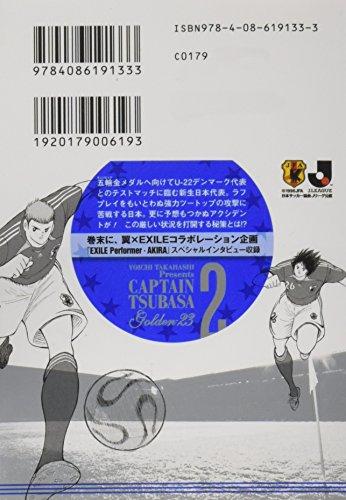 CAPTAIN TSUBASA GOLDEN-23 Vol.2 [ Shueisha Bunko ][ In Japanese ]