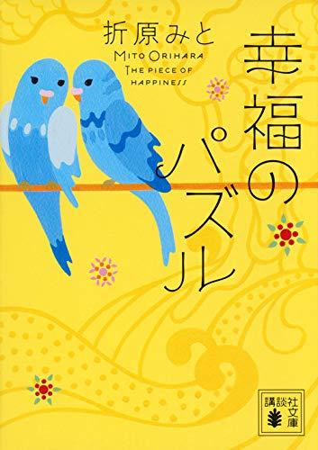 幸福のパズル (講談社文庫)