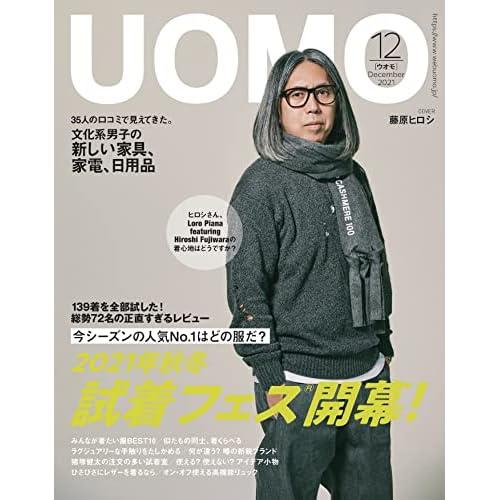 UOMO 表紙画像