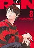RiN(8) (KCデラックス 月刊少年マガジン)