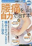 腰痛を自力で治す本 (TJMOOK ふくろうBOOKS)