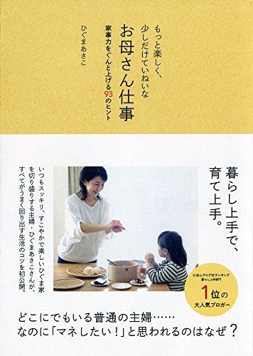 もっと楽しく、少しだけていねいなお母さん仕事 -家事力をぐんと上げる93のヒント- (正しく暮らすシリーズ)