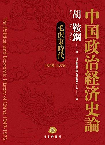 中国政治経済史論 毛沢東時代 (1949~1976)