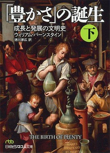 「豊かさ」の誕生(下) 成長と発展の文明史 (日経ビジネス人文庫)