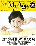 MyAge 2016 夏号 (eclat mook)