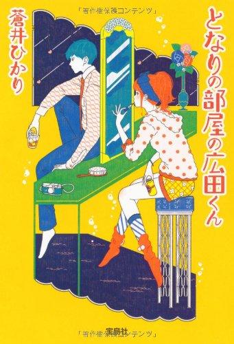 となりの部屋の広田くん (宝島社文庫『日本ラブストーリー大賞』シリーズ)