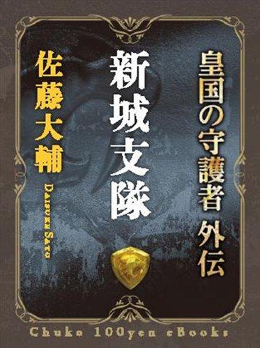 新城支隊 - 皇国の守護者外伝 (中公文庫)