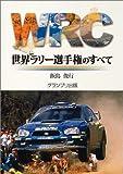 WRC 世界ラリー選手権のすべて