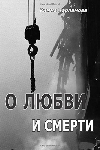 Download About Love and Death: 9/11 and later (Russian Edition) pdf epub