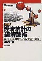 図解 経済統計の「超」解読術 (シリーズ『仕事のカタログ』)