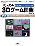 はじめての3Dゲーム開発―「DirextX9」の使い方から「1人称3Dフィールド・ゲーム」の制作まで (I・O BOOKS)