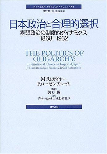 日本政治と合理的選択―寡頭政治の制度的ダイナミクス1868‐1932 (ポリティカル・サイエンス・クラシックス)