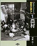 写真ものがたり 昭和の暮らし〈1〉農村