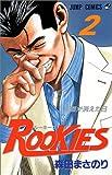 ROOKIES 2 (ジャンプコミックス)