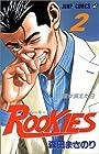 ROOKIES 第2巻
