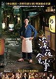Midnight Diner (Region 3 DVD / Non USA Region) (English Subtitled) Japanese Movie a.k.a. Shinya Shokudo