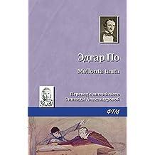 Mellonta tauta (Russian Edition)