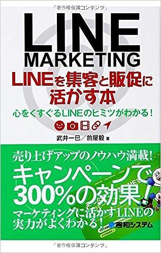 LINEを集客と販促に活かす本—心をくすぐるLINEのヒミツがわかる