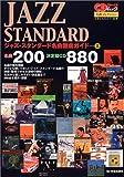ジャズ・スタンダード名曲徹底ガイド (上) (CDジャーナルムック―名曲コレクション)
