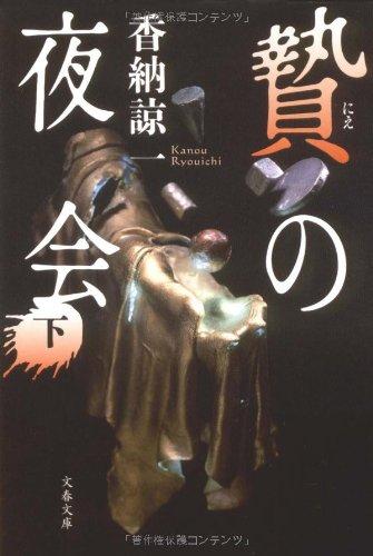 贄の夜会〈下〉 (文春文庫)