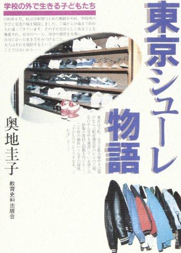 東京シューレ物語―学校の外で生きる子どもたち