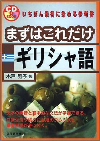 まずはこれだけギリシャ語 (CD book)